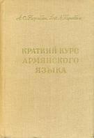 Гарибян А.С. Краткий курс армянского языка (на правах самоучителя).