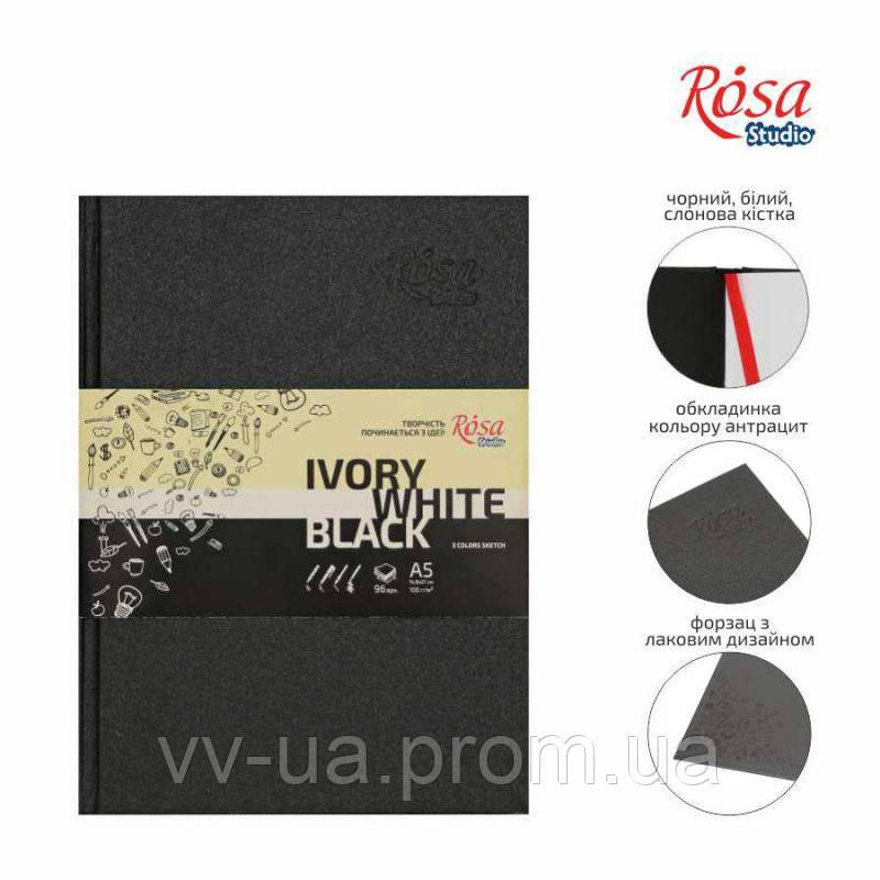 Блокнот Rosa Studio, A5, 80 г/м2, 96 лист., слоновая кость, черная и белая бумага