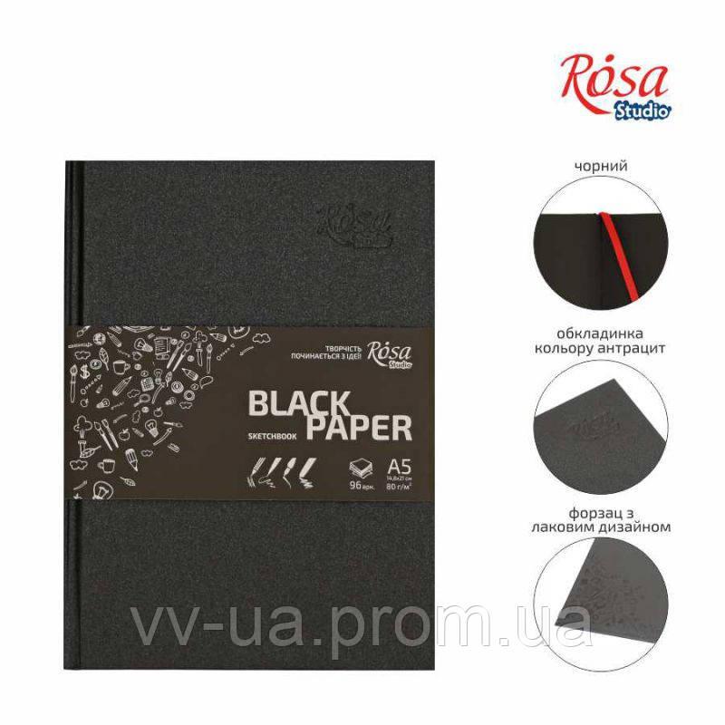 Блокнот Rosa Studio, A5, 80 г/м2, 96 лист., черная бумага