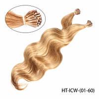 Волосы REMY на капсулах I-типа «Свободная волна»