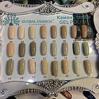 Гель лак Global Fashion Stone (камень)