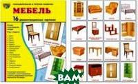Мебель (1). 16 демонстрационных картинок, стихотворение, загадка, игры и задания