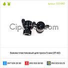 Зажим пластиковый для троса 5 мм (ЗТ-60), фото 3