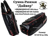 """Рюкзак """"Дайвер"""" Сумка LionFish.sub для подводного охотника Герметичная/ПВХ, фото 1"""