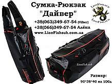 """Рюкзак """"Дайвер"""" Сумка LionFish.sub для подводного охотника Герметичная/ПВХ"""