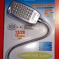 USB лампа фонарик на гибкой ножке мощный, фото 1