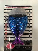 Кисть для макияжа (румян, пудры, шиммера) рыбка, русалка с колпачком  (синяя)