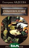 Екатерина Авдеева Поваренная книга русской опытной хозяйки. Супы и похлебки