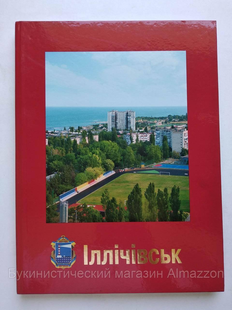 Ильичевск. Фотоальбом. Одесса. 2007 год