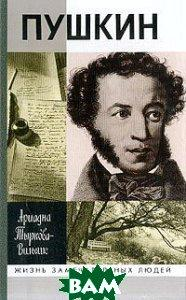 Ариадна Тыркова-Вильямс Жизнь Пушкина. В 2 томах. Том 2. 1824-1837 гг.