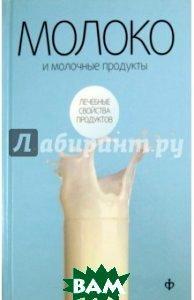 Закревский Виктор Вениаминович Молоко и молочные продукты