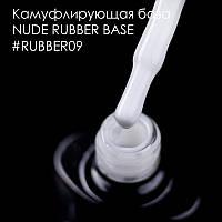 База камуфлирующая для гель-лака NUB NUDE RUBBER BASE COAT № 09, 8 мл
