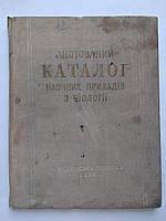 Аннотированный каталог наглядных пособий по биологии. Украинский язык 1958 год