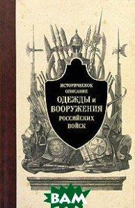 Историческое описание одежды и вооружения российских войск. Часть 1