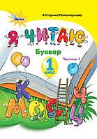 """Буквар """"Я читаю"""" 1 клас, 1 частина. Пономарьова К.І., фото 1"""