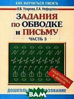 О. В. Узорова, Е. А. Нефедова Задания по обводке и письму. Часть 3