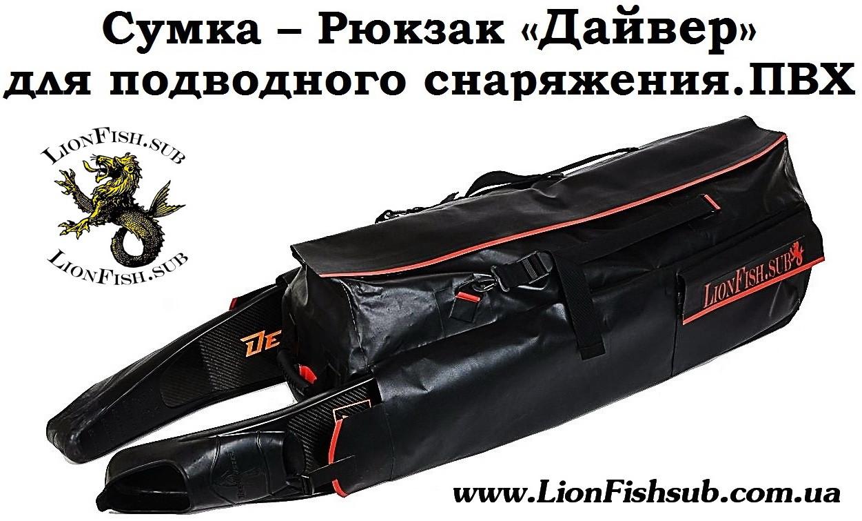 """Сумка - Рюкзак """"ДАЙВЕР"""" LionFish.sub для Подводного Снаряжения ПВХ/100л, фото 1"""