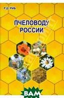 Риб Райнгольд Давыдович Пчеловоду России