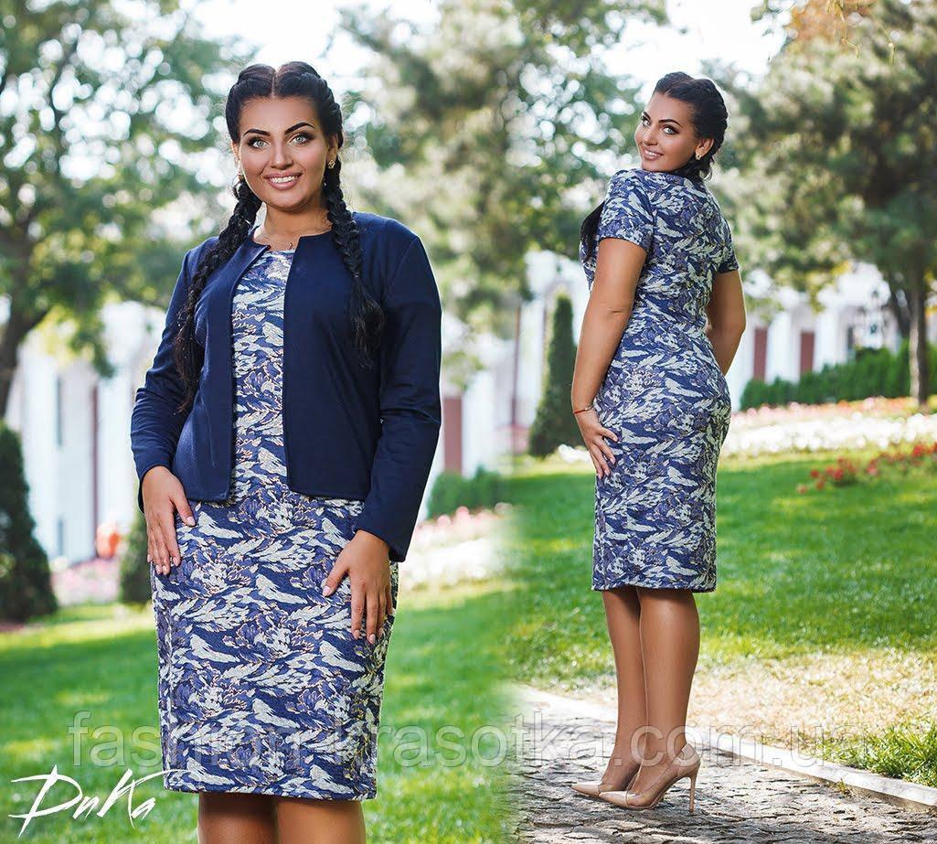 Шикарный женский  комплект платье+жакет в размерах 50-52  54-56
