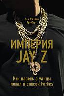 Империя Jay Z. Гринберг З.