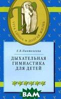 Пантелеева Екатерина Владимировна Дыхательная гимнастика для детей 2012
