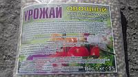 Удобрение Урожай овощной
