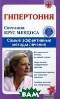 Крус Мендоса Светлана Анатольевна Гипертония. Самые эффективные методы лечения