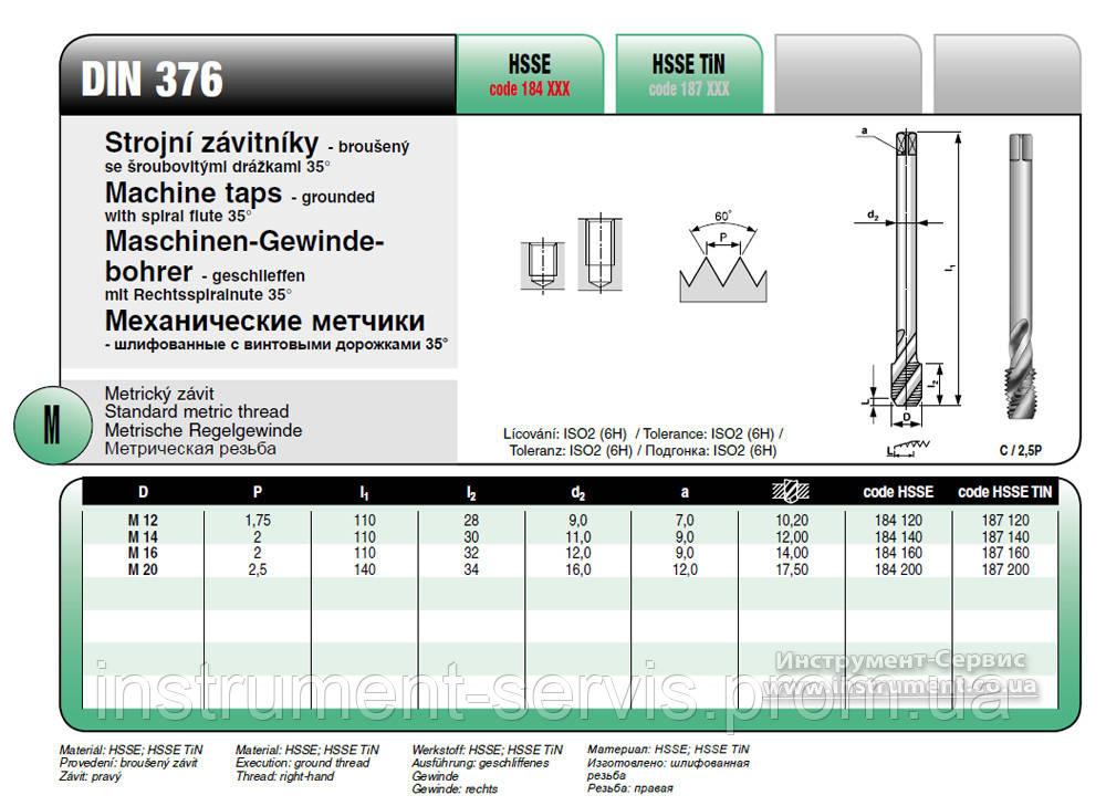 Метчик 187 120 DIN 376-C М 12 х 1,75 6H R35 HSSE INOX TIN (Bucovice tools, Чехия)