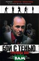 Измайлов Андрей Нариманович Бой с тенью. Границы зла