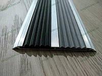 Алюминиевая антискользящая  накладка на ступени двойная с резинкой серого цвета