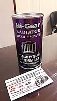 """HG9014 Очиститель радиатора за 7 минут  """"Hi-Gear"""" США"""