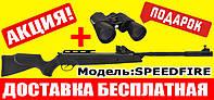 Пневматическая многозарядная винтовка Hatsan SpeedFire СпидФаер