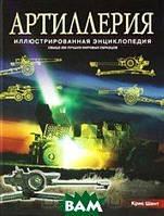 Крис Шант / Chris Chant Артиллерия. Иллюстрированная энциклопедия. Свыше 300 лучших мировых образцов с 1914 года до наших дней