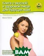Фиона Уилкок Книга о вкусной и здоровой пище для будущих мам
