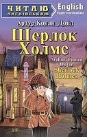 Sherlock Holmes / Шерлок Холмс. Рівень «Upper-Intermediate»