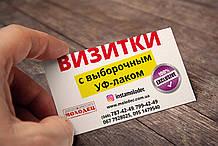 Офсетная печать визиток с выборочным УФ лаком