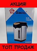 Термопот-термос Domotec MS-3L!Хит цена