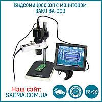 Видеомикроскоп с монитором BAKU BA-003 200x (подсветка, фокус 30-156 мм)