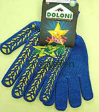 Перчатки синие с вкраплением