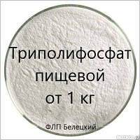 Триполифосфат пищевой E451