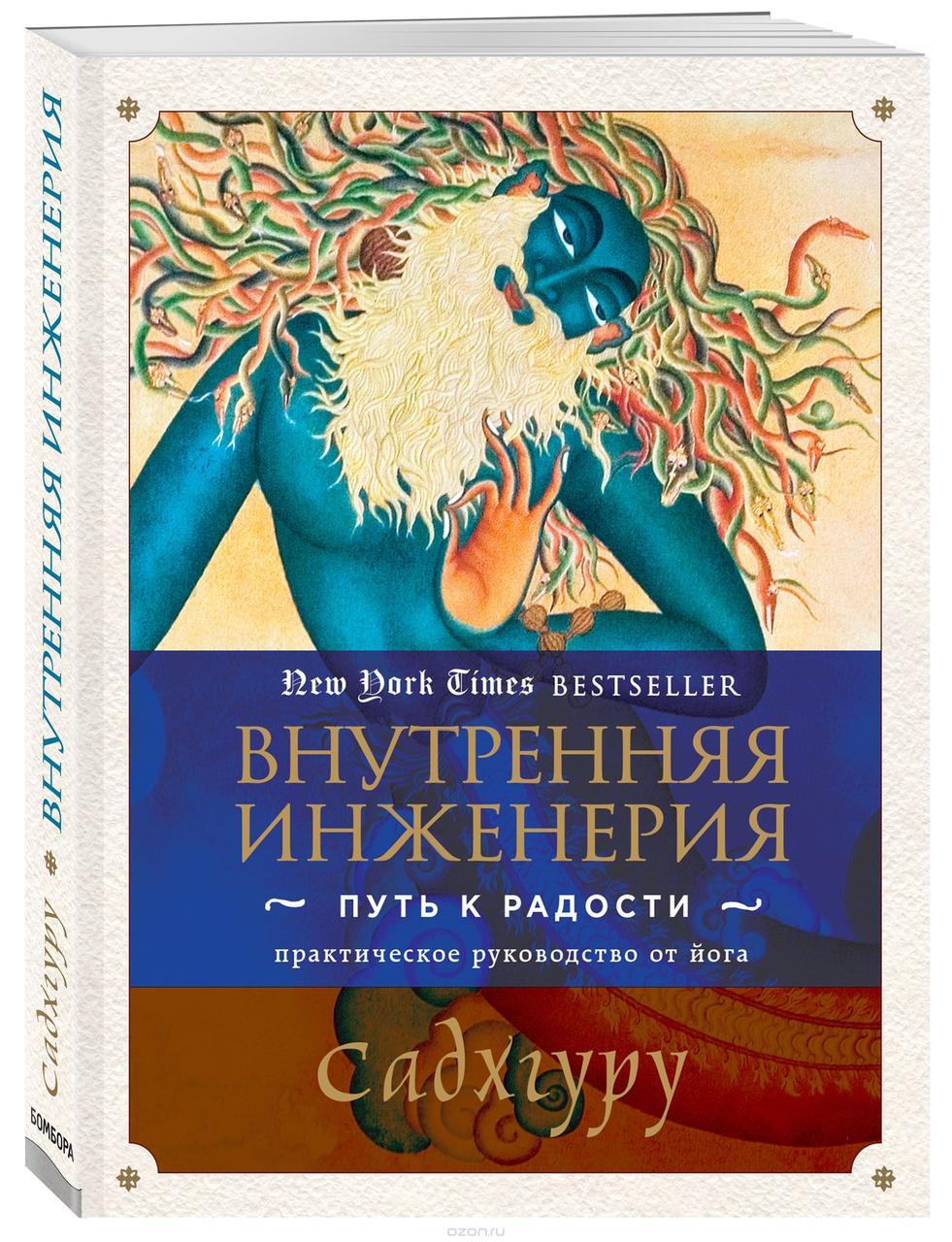 Д. Васудев. Внутренняя инженерия. Путь радости. Практическое руководство от йога