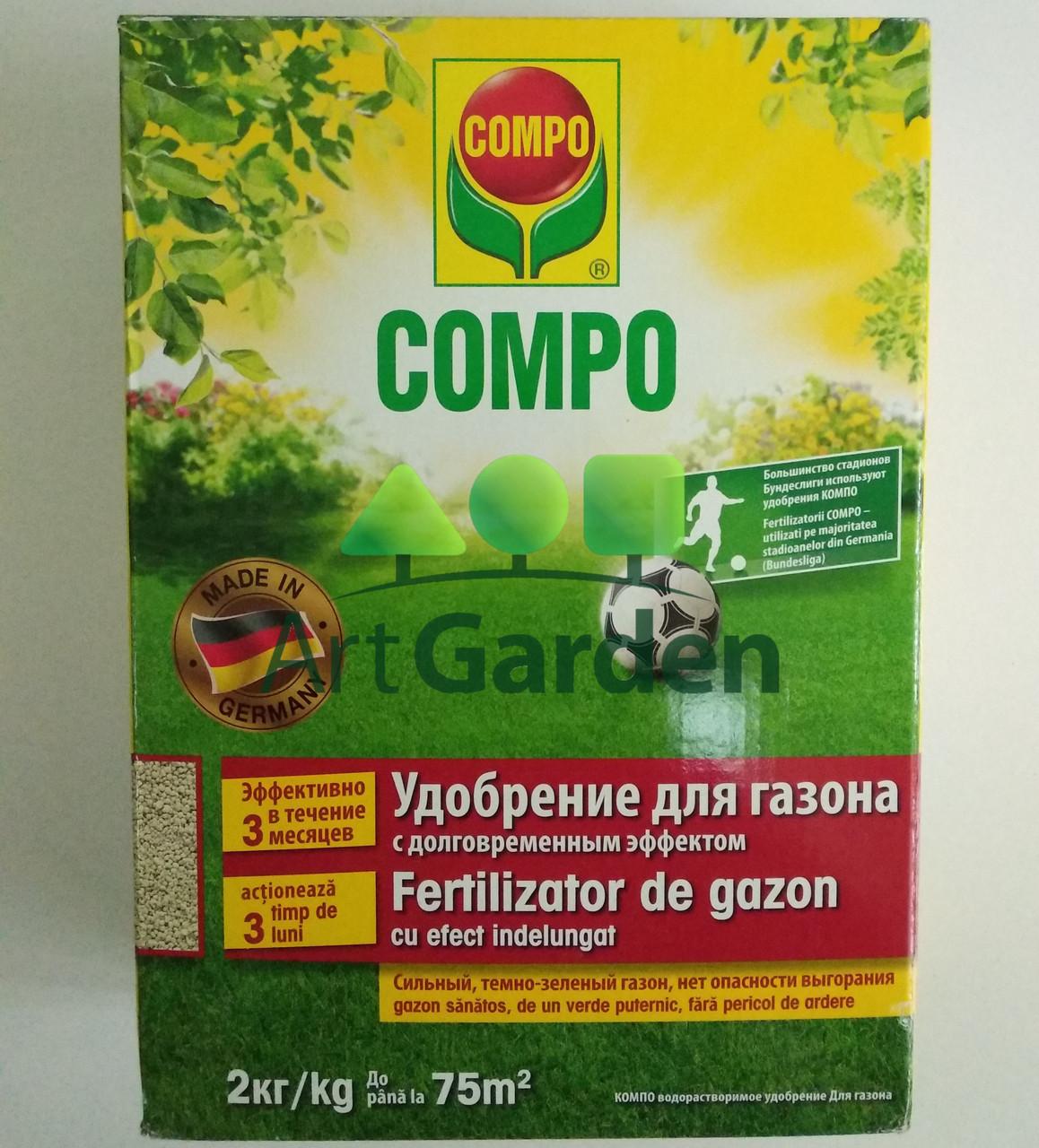 Удобрение Compo для газонов, 2 кг