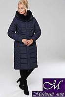 Элегантное женское зимнее пальто большого размера (р. 48-64) арт. Людмила т.синий