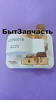 Реле пусковое Danfoss 103N0018 для холодильника