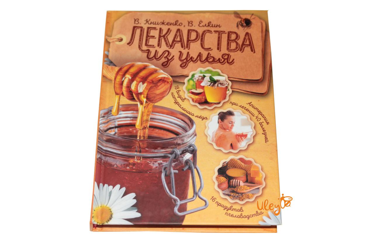 Книга «Лекарства из улья» — Книженко В.А., Ёлкин В.А.