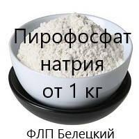 Пирофосфат Натрия Е450(ПИЩЕВОЙ 2х-замещённый)