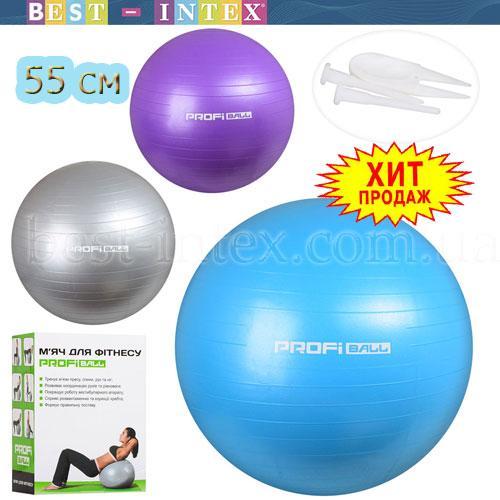 Мяч для фитнесса MS 1575 (55 см) PROFI Anti-Burst Systems