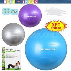 М'яч для фітнесу MS 1575 (55 см) PROFI Anti-Burst Systems