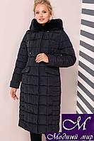 Стеганное зимнее пальто большой размер (р. 48-64) арт. Лара т.синий