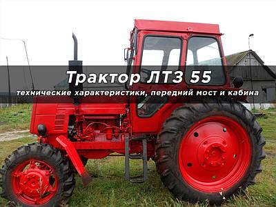 Трактор ЛТЗ 55 - технические характеристики, передний мост и кабина